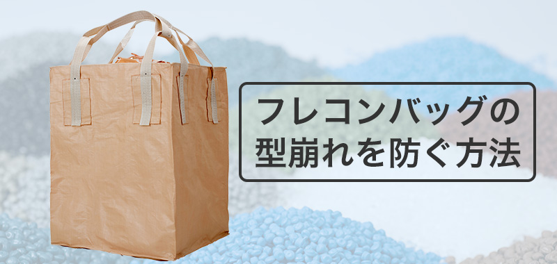 粉粒体を入れたフレコンバッグの型崩れを防止する方法とは。保管や輸送の効率改善