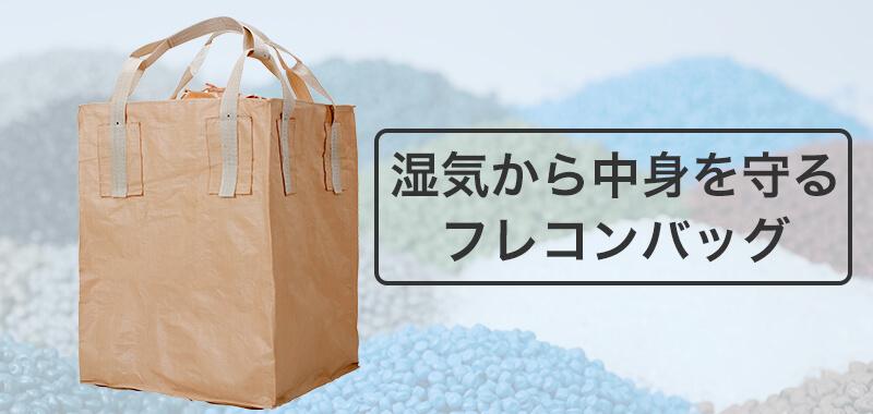 フレコンバッグの防湿対策はコレでOK!ポリエチレン内袋で湿気から中身を守れます