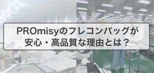 PROmisyのフレコンバッグが安心・高品質な理由とは?